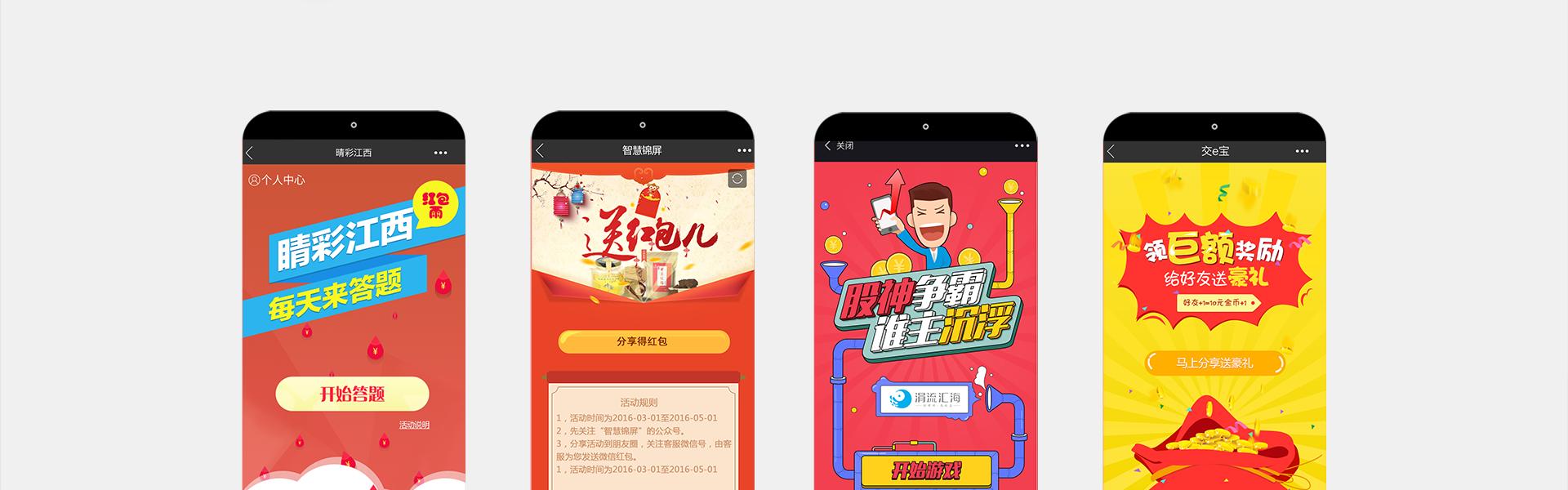 猪八戒网优合一众网站_08.png