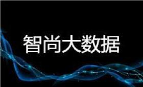 青岛智尚大数据科技有限公司