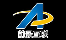 青岛前景互联信息技术有限公司