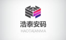 威海浩泰安码科技有限公司