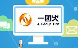 广州一团火网络科技有限公司
