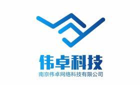 南京伟卓网络科技有限公司