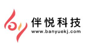 武汉伴悦科技有限公司