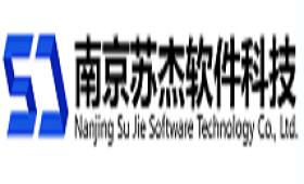 南京苏杰软件科技有限公司