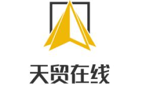 福建天贸在线网络科技有限公司