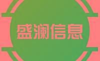 南京盛澜信息科技有限公司