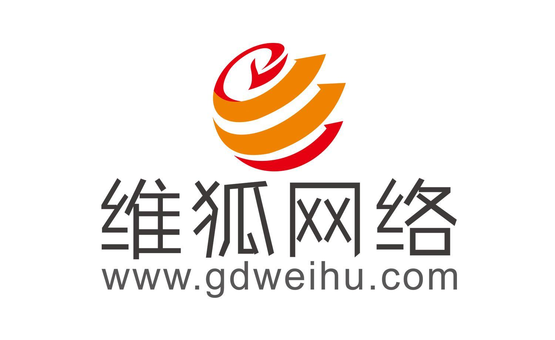 广州维狐网络科技有限公司