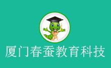 厦门春蚕教育科技有限公司