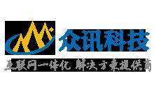 安徽众讯软件科技有限公司