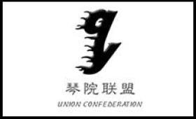 青岛琴院杜克软件科技有限公司