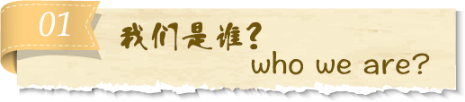 who-we-are-.png
