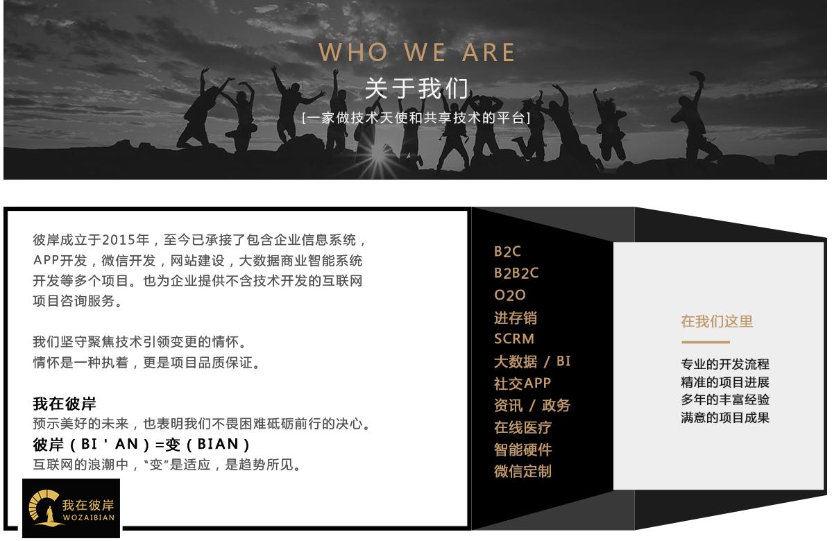 1.-我们是谁.png