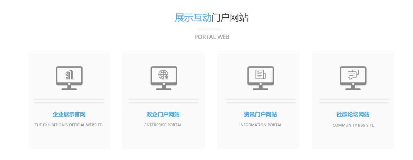 网站建设范围.jpg
